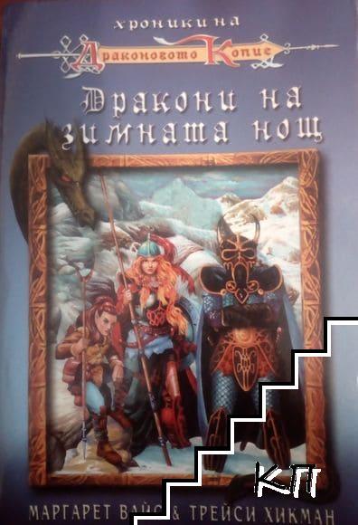 Хроники на Драконовото копие