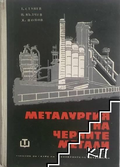 Металургия на черните метали. Част 1: Металургия на чугуна и феросплавите