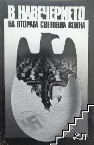 В навечерието на Втората световна война