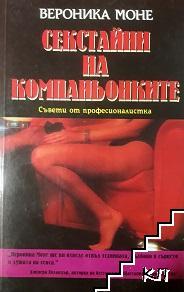 Секстайни на компаньонките