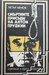 Смъртните присъди на Антон Прудкин: Капитан Бързий