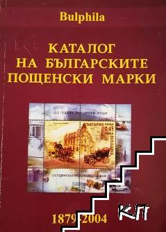 Каталог на българските пощенски марки 1879-2004
