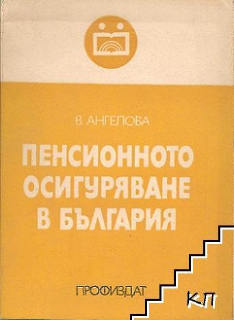 Пенсионното осигуряване в България