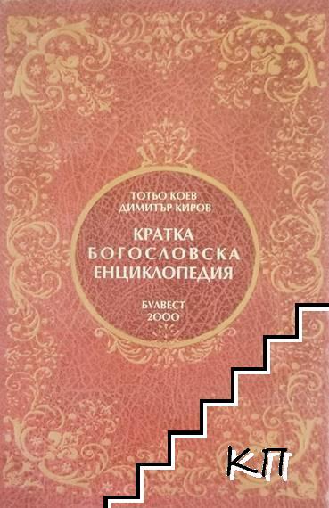 Кратка богословска енциклопедия