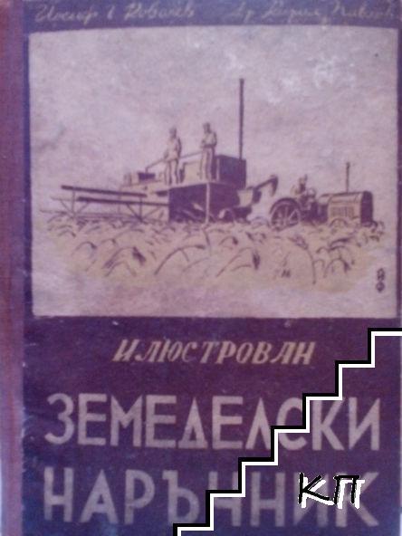 Илюстрован земеделски наръчник 1946 г.