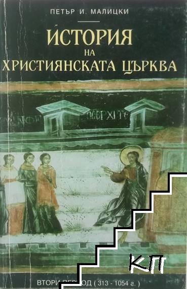 История на християнската църква. Том 2: От тържеството на църквата при Константина Велики до разделяне на западната църква от източната (313-1054 г.)