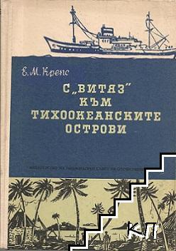 """С """"Витяз"""" към тихоокеанските острови"""
