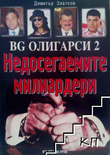 BG Олигарси. Книга 2: Недосегаемите милиардери
