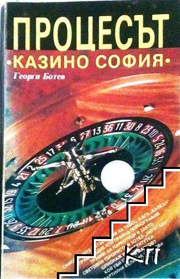 """Процесът """"Казино София"""""""