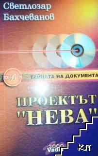 """Проектът """"Нева"""". Книга 1-3"""