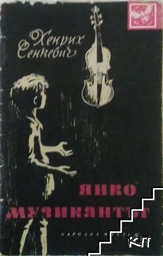 Янко музикантът
