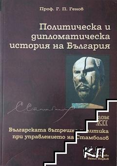 Политическа и дипломатическа история на България. Том 12: Българската вътрешна политика при управлението на Стамболов