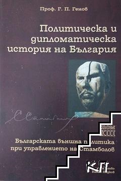 Политическа и дипломатическа история на България. Том 13: Българската външна политика при управлението на Стамболов