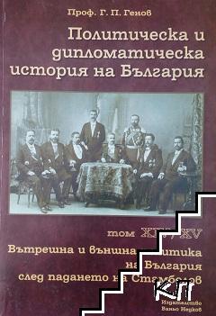 Политическа и дипломатическа история на България. Том 14-15: Вътрешна и външна политика на България след падането на Стамболов