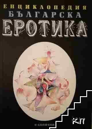 Енциклопедия Българска еротика. Том 2