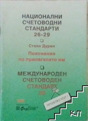 Национални счетоводни стандарти 26-29
