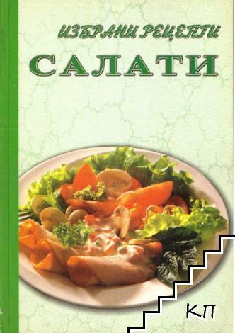 Избрани рецепти: Салати