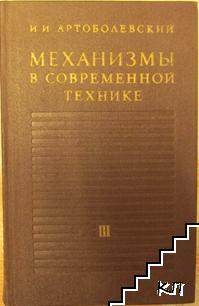 Механизмы в современной технике в семи томах. Том 3: Зубчатые механизмы