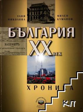 България ХХ век. Хроника