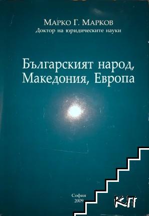 Българският народ, Македония, Европа