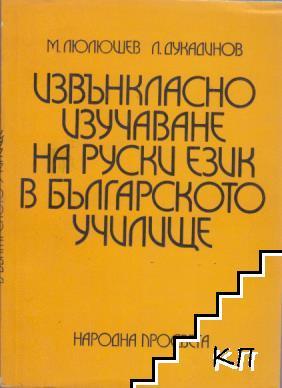 Извънкласно изучаване на руски език в българското училище
