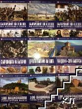 Колекция България - загадки от вековете. Том 1-10 (Допълнителна снимка 1)