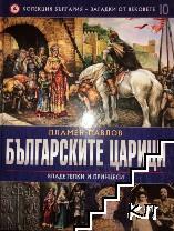Колекция България - загадки от вековете. Том 1-10 (Допълнителна снимка 2)