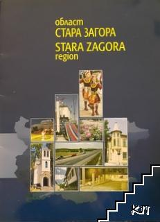 Област Стара Загора / Stara Zagora region