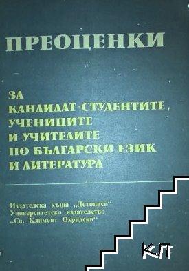 Преоценки за кандидат-студентите, учениците и учителите по български език и литература