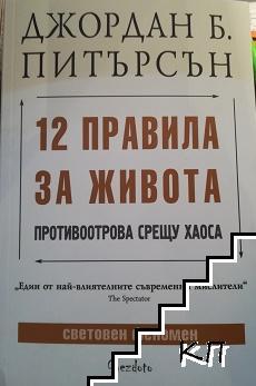 12 правила за живота