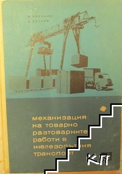 Механизация на товарно-разтоварните работи в железопътния транспорт