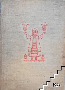 Народная одежда болгар. Том 1: Народная одежда болгар в Северной Болгарии в XIX и начале XХ вв.