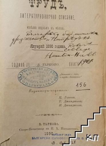 Трудъ. Кн. 1-5 / 1890