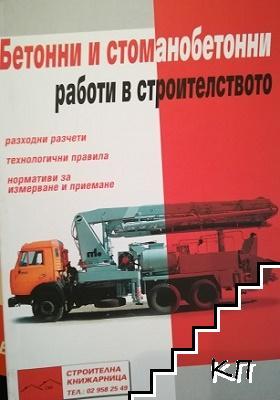 Бетонни и стоманобетонни работи в строителството