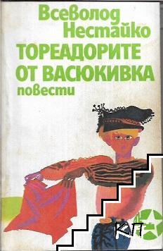 Тореадорите от Васюкивка
