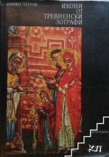 Икони от тревненски зографи