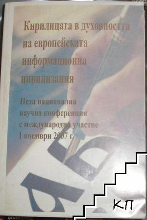 Кирилицата в духовността на европейската информационна цивилизация