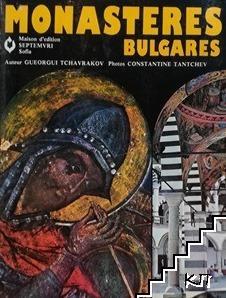 Monasteres Bulgares