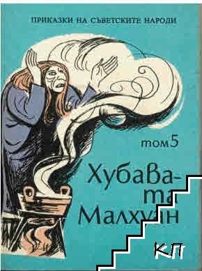 Приказки на съветските народи. Том 5: Хубавата Малхуан