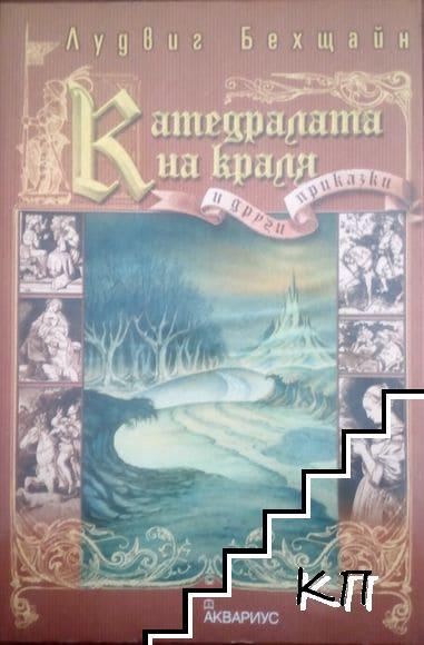 Катедралата на краля и други приказки