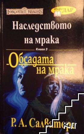 Наследството на мрака. Книга 3: Обсадата на мрака