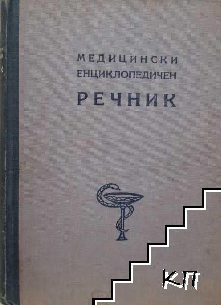 Медицински енциклопедичен речник. Том 1