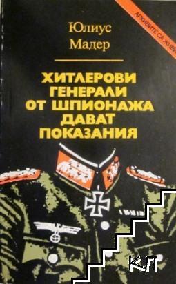 Хитлерови генерали от шпионажа дават показания