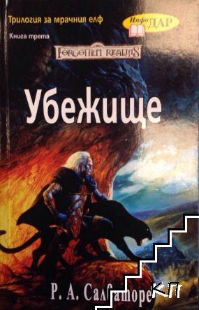 Трилогия за мрачния елф. Книга 3: Убежище