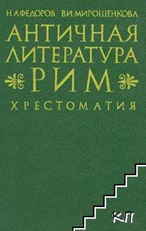 Античная литература. Рим