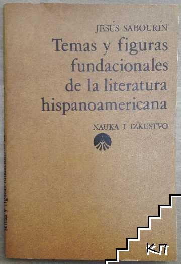 Temas y figuras fundacionales de la literatura hispanoamericana