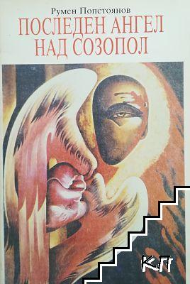 Последният ангел над Созопол