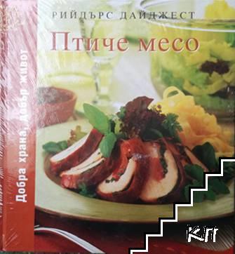 Птиче месо