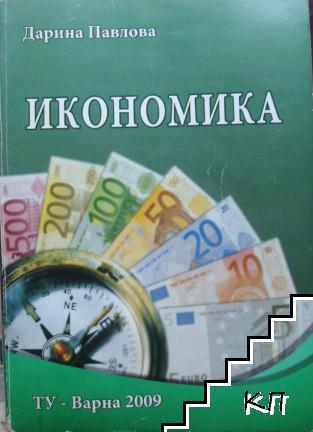 Икономика