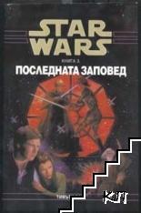 Star Wars. Книга 3: Последната заповед